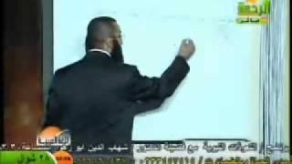 getlinkyoutube.com-أ. أحمد منصور  نحو (المستثنى) للثانوية العامة ج1