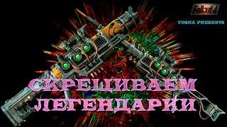 Fallout 4. Легендарное оружие с двумя перками! Перенос легендарных свойств предмета.