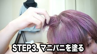 getlinkyoutube.com-自分で髪を白っぽくしてみよう!その1 Changed my hair color white by yourself.