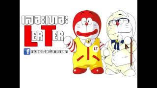 getlinkyoutube.com-เพลงเกมเศรษฐี สร้างแลนด์มาร์ค - LERTER.FML เลอะเทอะ ภูมิใจเสนอ