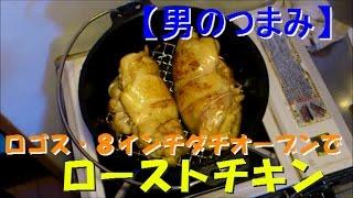 【男の酒のつまみ】ロゴス・8インチ ダッチオーブンでローストチキン【ダンディー】