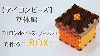 【アイロンビーズ】作り方立体編 アイロンdeビーズ<ノーマル>で作る~BOX~