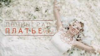 getlinkyoutube.com-Ленинград - Платье Vol.2 (неофициальный клип)