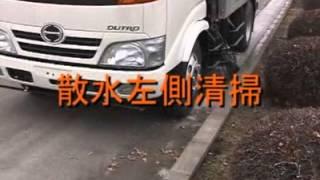 getlinkyoutube.com-高速路面清掃車 HS 400W 路面清掃