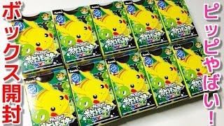 getlinkyoutube.com-【ピッピマジやばし】箱買いしたぜポケモンチョコエッグ!頼むきてくれシークレット!!