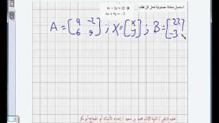 getlinkyoutube.com-النظير الضربي وأنظمة المعادلات 2.wmv