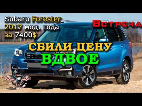 Вся ПРАВДА про то КАК АВТО из США под ключ. Subaru Forester 2017 года за 7400$ (2020)