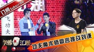 getlinkyoutube.com-《笑傲江湖》第二季第3期20151011:功夫魔术师豪言挑战刘谦 King Of Comedy II Ep3【东方卫视官方高清版】