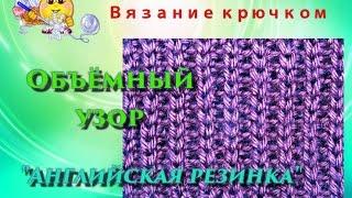 getlinkyoutube.com-Английская резинка.  Вязание крючком.