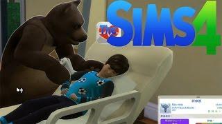患者に適当に注射した結果www - The Sims4 実況プレイ