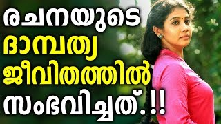 getlinkyoutube.com-What happened in Rachana Narayanan Kutty  married life!! Truth Unveiled