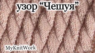 "getlinkyoutube.com-Вязание спицами. Узор ""Чешуя"". Knitting. Pattern ""Scales""."
