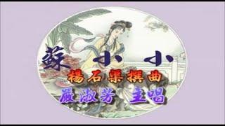 getlinkyoutube.com-蘇小小_嚴淑芳_子喉獨唱_ 附珍藏工尺譜