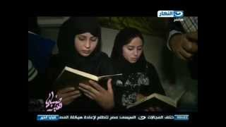getlinkyoutube.com-صبايا الخير - ريهام سعيد | شفاء الخمس بنات شفاء تام بحمد الله