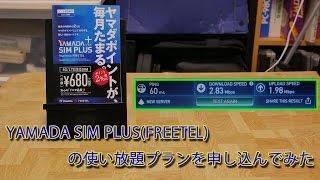 getlinkyoutube.com-YAMADA SIM PLUSの使い放題プランを申し込んでみた。