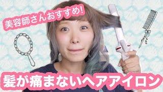 getlinkyoutube.com-美容師さんおすすめ!髪が痛まないヘアアイロン使用レビュー!【ヘアビューロン】Hairbeauron - Hair Iron First Impression Review