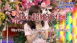 getlinkyoutube.com-「笑っていいとも」に出たaiko(38歳)が超絶劣化!?