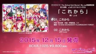 getlinkyoutube.com-12月15日発売「ラブライブ!The School Idol Movie」Blu-ray 特装限定版特典 μ'sオリジナルソングCD「これから」試聴動画