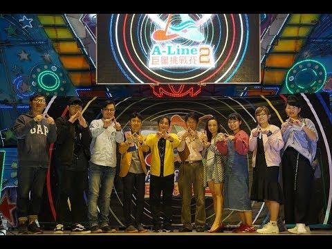 A-Line巨星挑戰賽2 讓世界看到你在!! 第八場 11/12台南場鹿耳門聖母廟