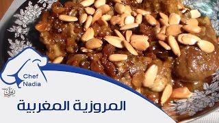 getlinkyoutube.com-المروزية المغربية بطريقة مميزة وناجحة   وصفات عيد الاضحى الشيف نادية   M'rouzia, Mrouzia, Lemrouzia