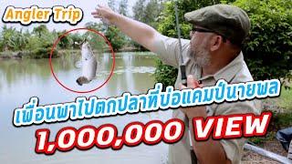 getlinkyoutube.com-Angler Trip: เพื่อนพาไปตกปลาที่บ่อแคมป์นายพล