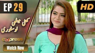 Pakistani Drama | Khatti Methi Love Story - Episode 29 | Express Entertainment Ramzan Special Soap