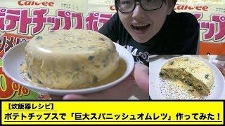 getlinkyoutube.com-【巨大】炊飯器で「ポテトチップススパニッシュオムレツ」作ってみた!!