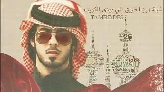 getlinkyoutube.com-شيلة :حصرياً   :وين الطريق اللي يودي للكويت