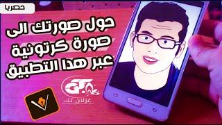 getlinkyoutube.com-الدرس:26:۞حول صورتك الى صورة كرتونية عبر هدا التطبيق!!۞
