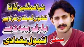 Kho Lande Hin Farde Yaar Singer Anmol Baghdadi Punjabi  Saraiki Song 2018 By Shaheen Production