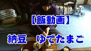 getlinkyoutube.com-【飯動画】 納豆 ゆでたまご ときどき飯  lunch in at home 午飯