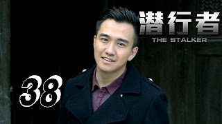 "getlinkyoutube.com-【潜行者】 The Stalker 38 大结局 The End ""杉计划""失败 ""The Shan Plan"" Fails. 1080P"