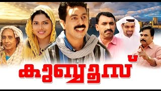 Khubboos - Malayalam Full Home Cinema  | ഖുബ്ബൂസ് | salam kodiyathur new teli film | new short film width=