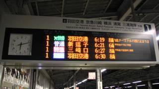 京急 赤い電車 空港チャイム&案内入