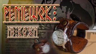 getlinkyoutube.com-ремешок из кожи для наручных часов
