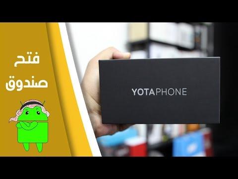 فتح صندوق ونظره أولى على الجهاز الروسي YotaPhone 2
