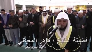 getlinkyoutube.com-Sheikh Maher Al Muaiqly Namaz Moscow, Russia   YouTube
