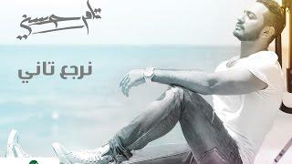 getlinkyoutube.com-Nerga3 Tany - Tamer Hosny - نرجع تاني - تامر حسني