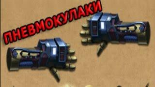 getlinkyoutube.com-Shadow Fight 2 - ПНЕВМОКУЛАКИ ОБЗОР