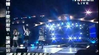 getlinkyoutube.com-S.H.E - 天亮了 Live (清晰版)Hebe的超高音.avi