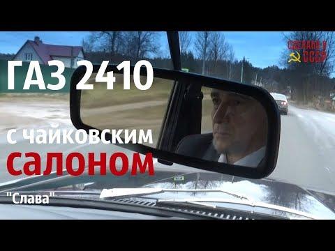 "В ГАЗ 2410 - Чайковский САЛОН. ""Слава"""