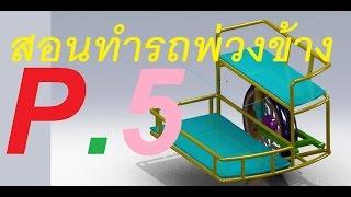 getlinkyoutube.com-สอนทำรถพ่วงข้างตอนที่5 P.5