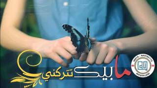 getlinkyoutube.com-حصريآ شيلة مابيك تتركني اداء المبدع راشد عبدالرحمن.2016