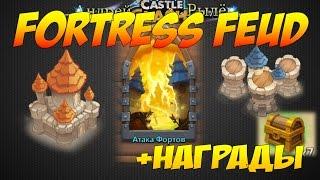 getlinkyoutube.com-Castle Clash/Битва Замков, Атака Фортов, тонкости и нюансы битвы, Fortress Feud