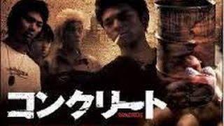 getlinkyoutube.com-劇場「7日間だけ!」公開された作品「コンクリート」