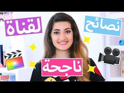 نصائح لقناة ناجحة لازم تعرفوها! | How to Start a YouTube Channel