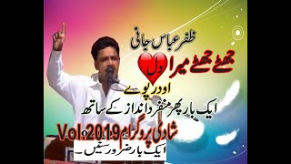 Zafar Abbas Jani I New Song Jhaty Jhaty Mera DIL Odr Pavay I Vol 2019