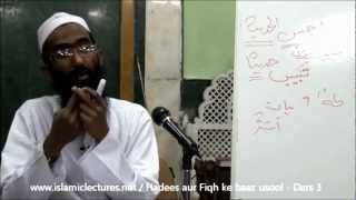 getlinkyoutube.com-V105 - Hadees ke baaz usool - Dars 3 of 20 | Abu Zaid Zameer