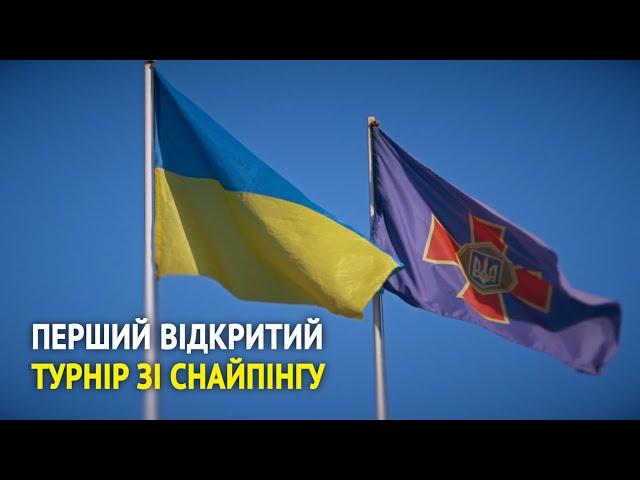 Перший відкритий турнір зі снайпінгу на кубок Національної гвардії України