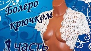 getlinkyoutube.com-АЖУРНОЕ БОЛЕРО крючком (1 часть) Сrochet bolero